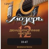 МОЗЕРЪ 12AP10 .010-047 - Струны для 12-ти струнной акустической гитары