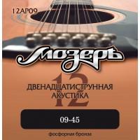 МОЗЕРЪ 12AP09 009-045 - Струны для 12-ти струнной акустической гитары