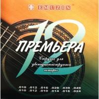 EMUZIN 12П-03 - Струны для 12-ти струнной акустической гитары